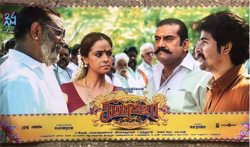 Seema Raja featuring Simran, Napoleon and Lal