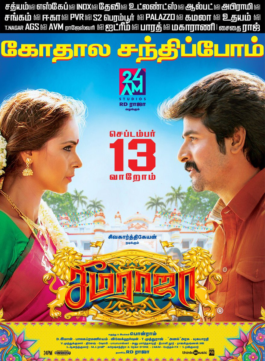 Sivakarthikeyan and Simran in Seema Raja