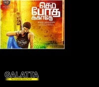 Semma Botha Aagathey - Tamil Movies Review