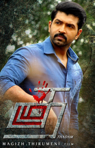 Thadam - Tamil Movies Review