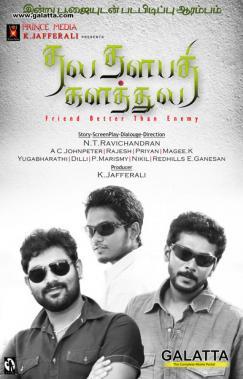 Thala Thalapathy Kalathula Photos - Download Tamil Movie
