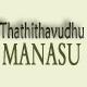 thathithavathu