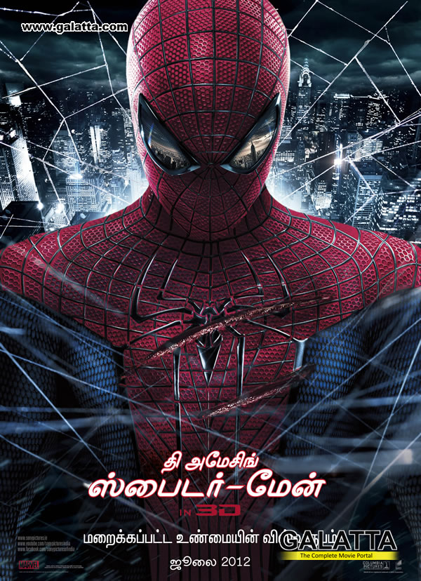The Amazing Spider Man 3D