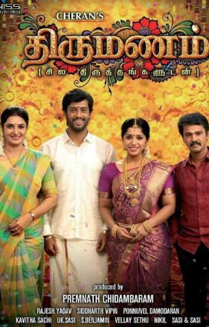 Thirumanam Review