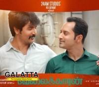 Velaikkaran - Tamil Movies Review