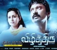Vizhithiru - Tamil Movies Review
