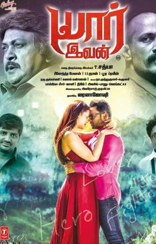 Yaar Ivan - Tamil Movies Review