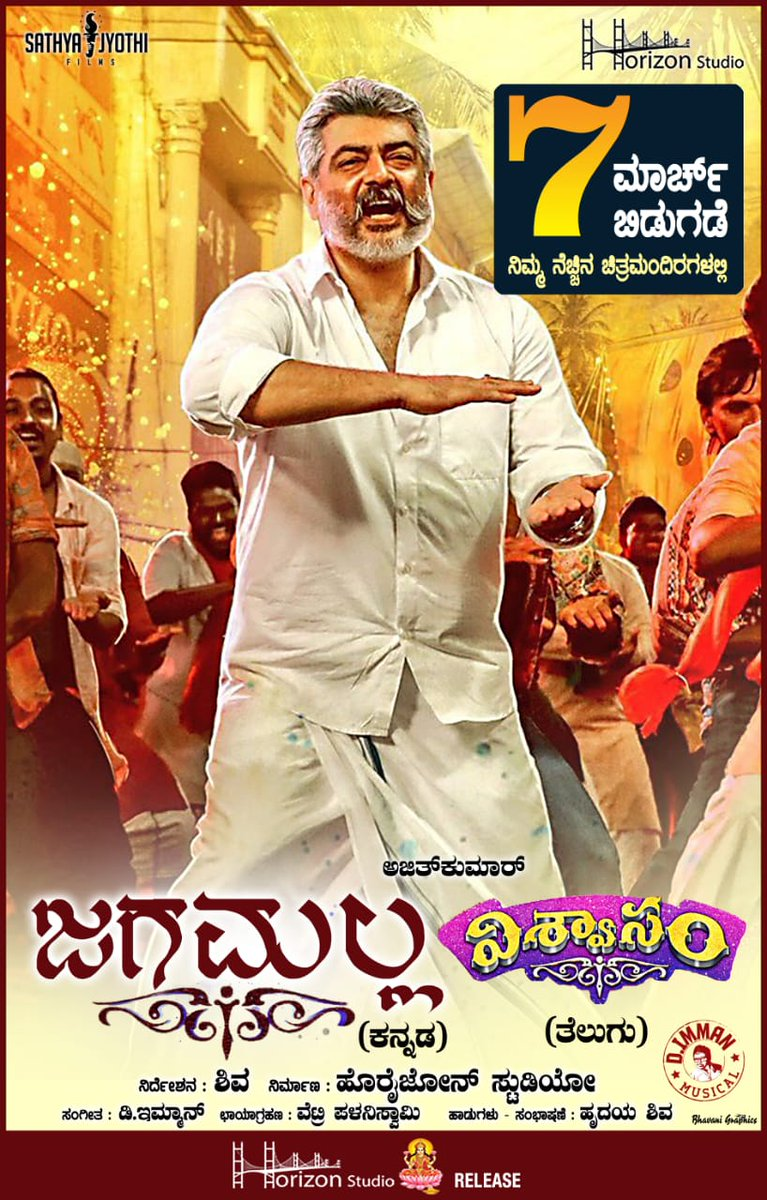 Thala Ajith in Viswasam Kannada version Jagamalla