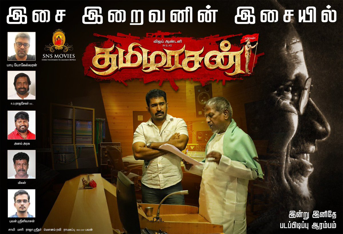 Vijay Antony and Ilaiyaraaja for Thamilarasan