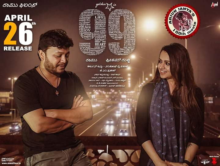96 Kannada Remake - Official Trailer Is Here!
