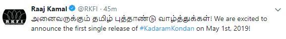 Kadaram Kondan - First Big Announcement!