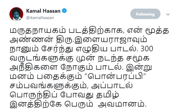 Kamal Haasan issues breaking statement on Marudhanayagam song