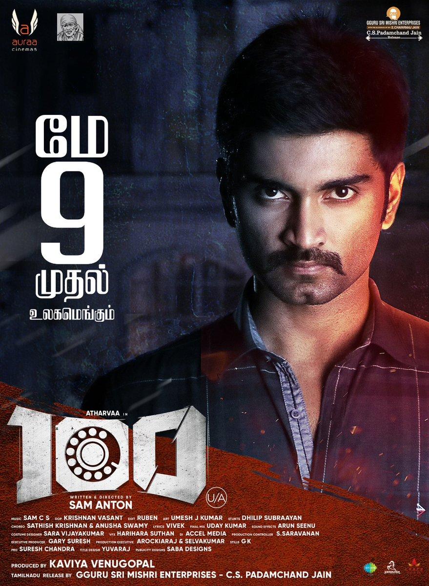 100 Atharvaa