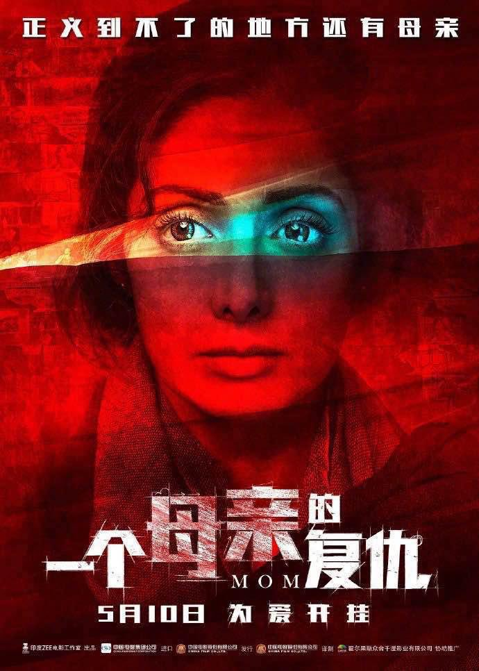 Mom Sri Devi China Release