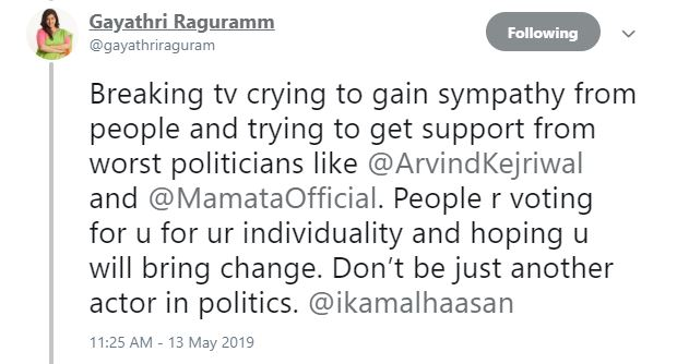 Gayathri Raghuram Kamal Haasan Makkal Needhi Maiam