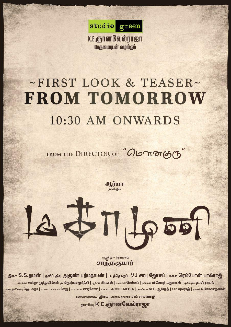 Arya's Magamuni first look and teaser will be released on this day!