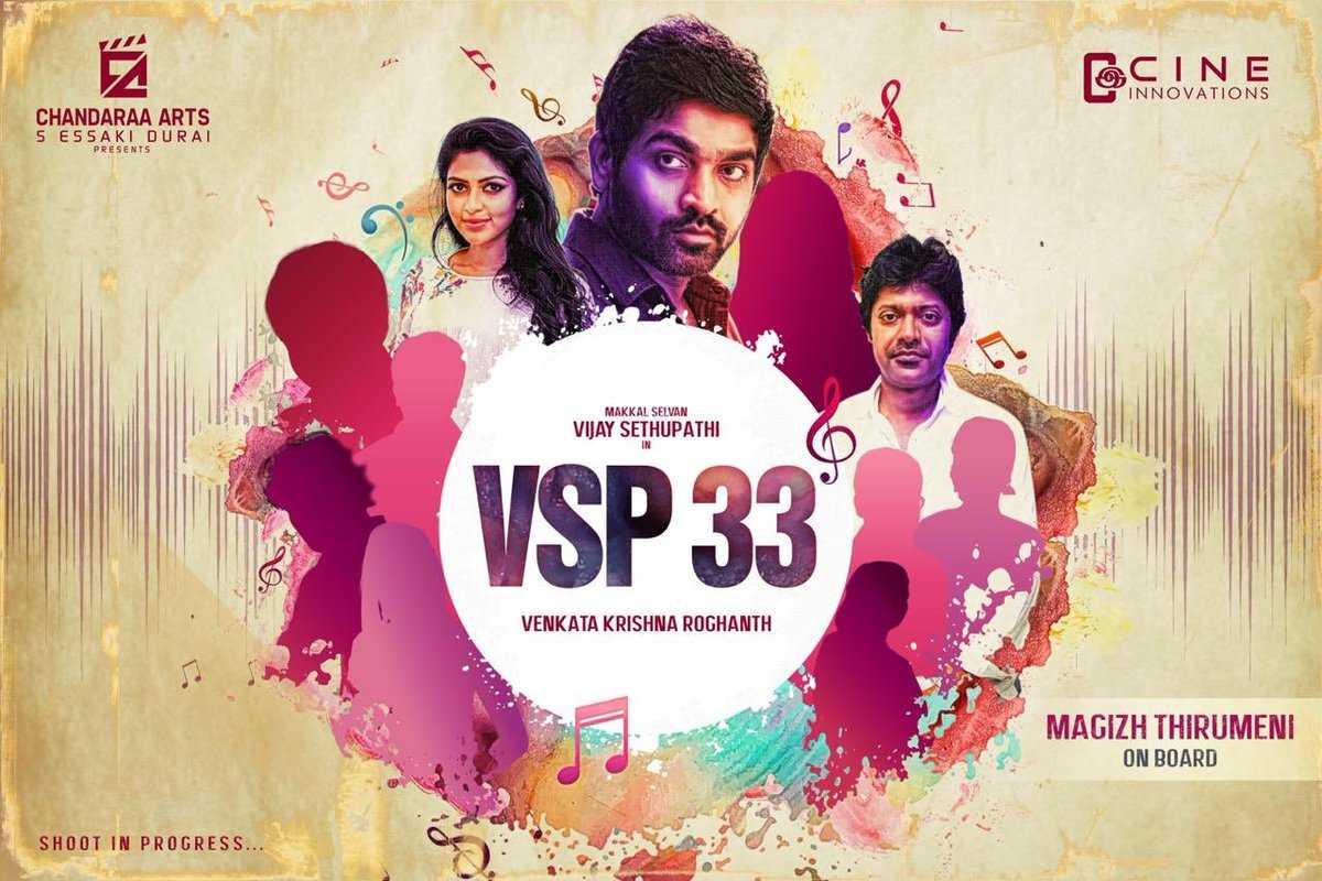 VSP 33 Vijay Sethupathi Amala Paul Magizh Thirumeni