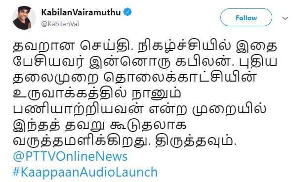 Kabilan Vairamuthu controversy Narendra Modi Rajinikanth Kaappaan audio launch