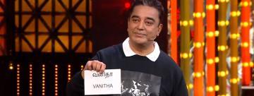 Bigg Boss Vanitha