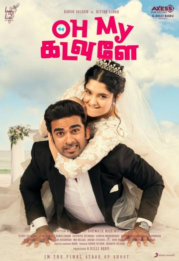Vijay Sethupathi new movie Oh My Kadavule Ashok Selvan Ritika Singh