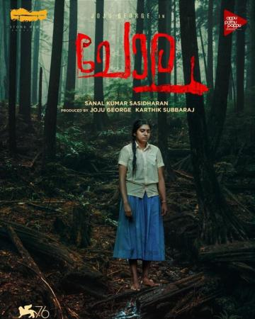 Karthik Subbaraj new movie Chola malayalam movie