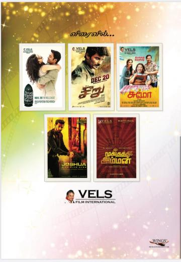 vels film line up