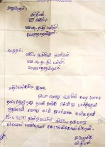 Tiruvarur student Leave letter