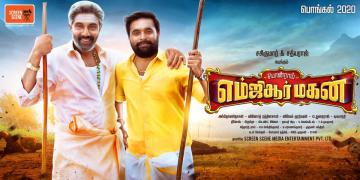 January 2020 Sasikumar movies MGR Magan Kombu Vatcha Singamda Rajavamsam