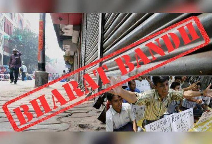 Bharat Bandh 25 crore Indian workers protest