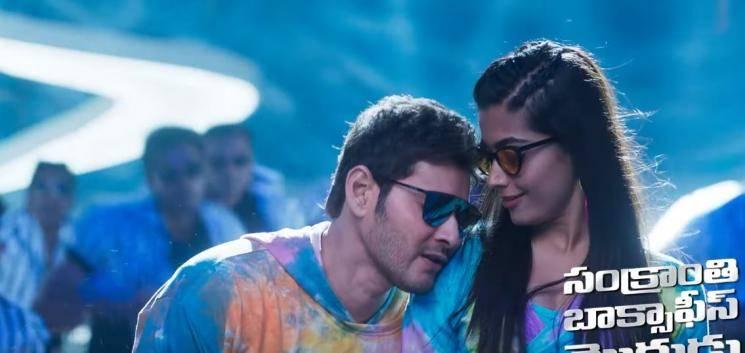Sarileru Neekevvaru Mind Block video song promo 2 Mahesh Babu Rashmika Mandanna