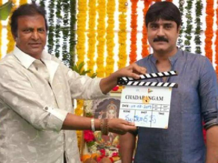 Sunaina Srikanth Zee 5 Original Chadarangam trailer released