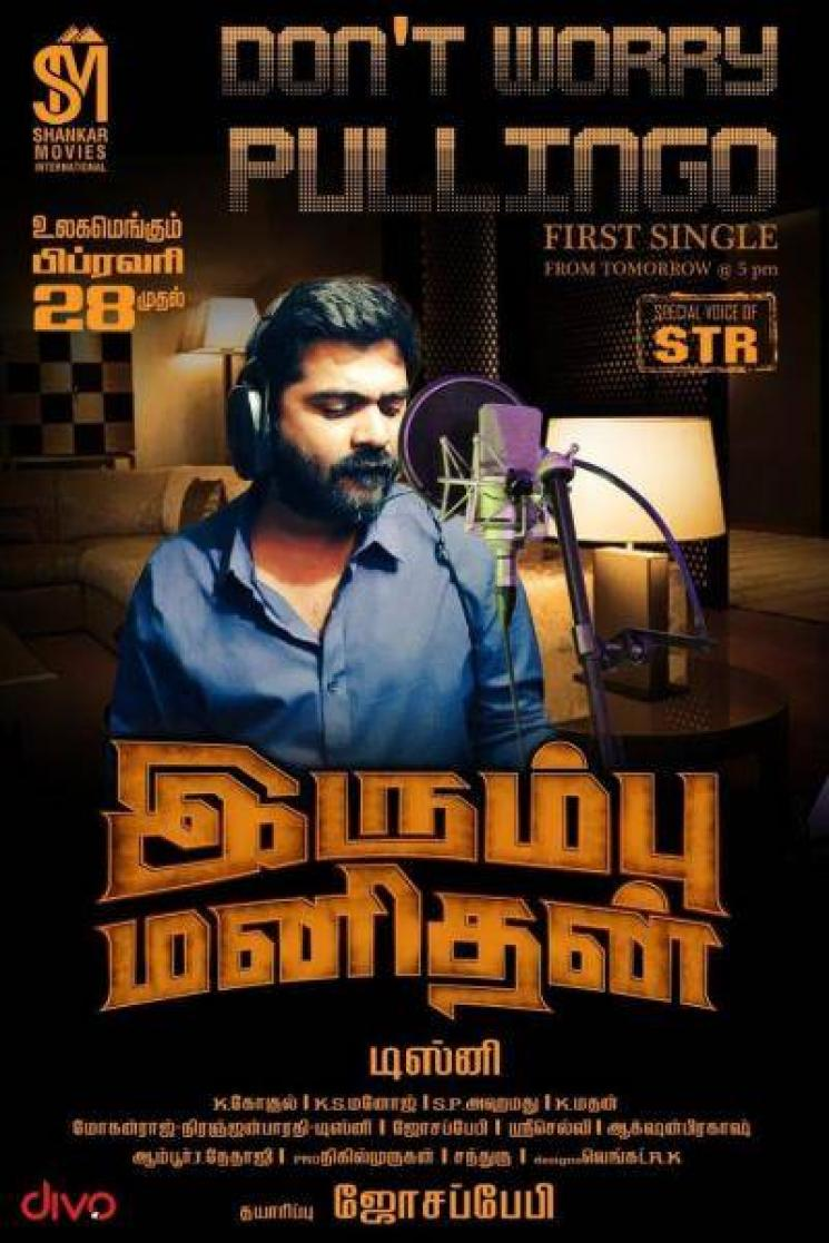 STR Dont Worry Pullingo Song To Release On Feb 14