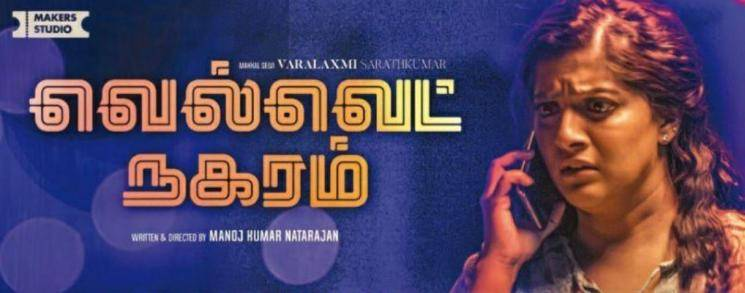 Varalaxmi Sarathkumar Velvet Nagaram to release on March 6 Varu Sarathkumar