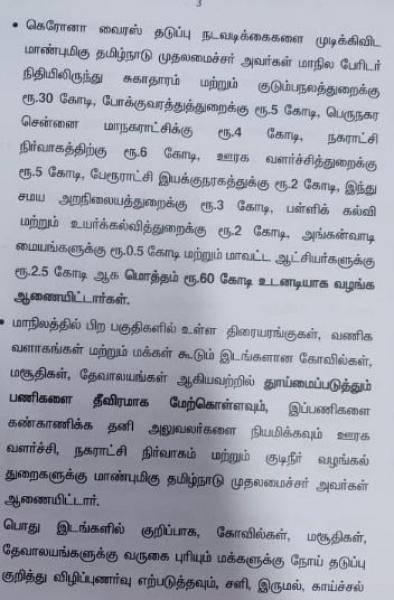 Corona Palaniswani people to stay in Tamil Nadu