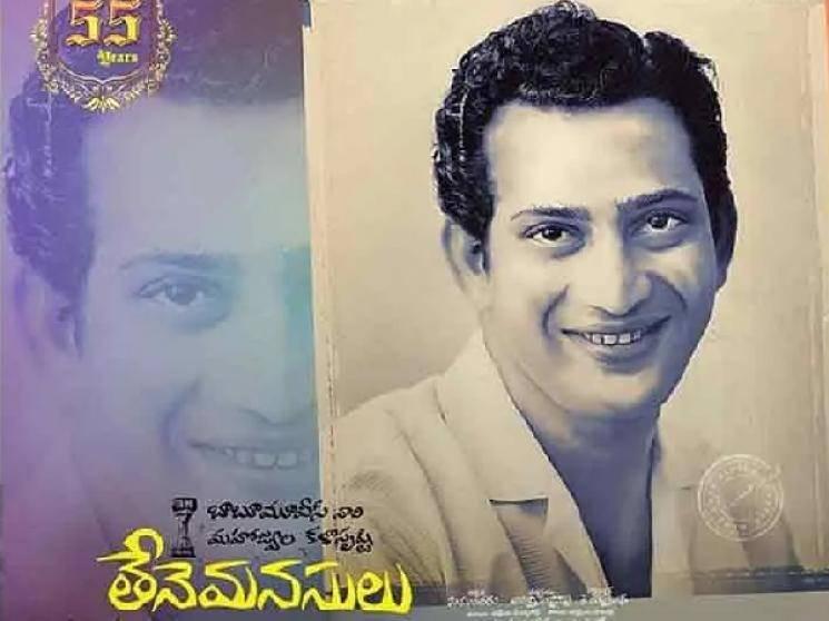 Mahesh Babu turns nostalgic on 55 years of father Krishna debut Tene Manasulu