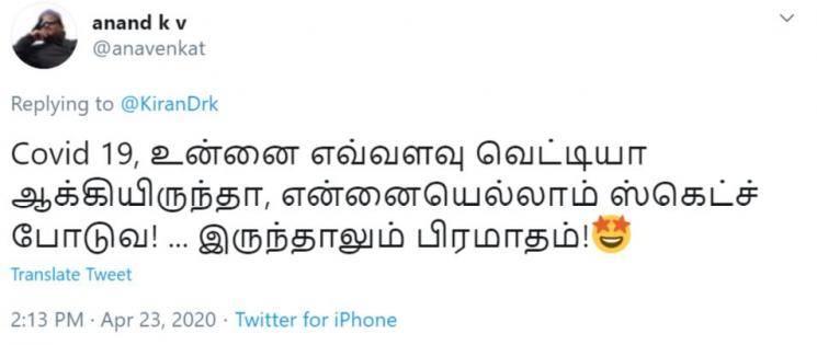 KV Anand