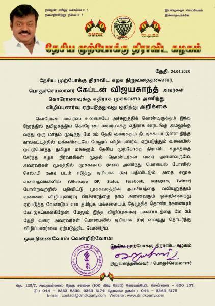 Vijayakanth requests people to post coronavirus mask selfies