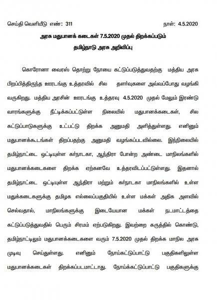 Breaking: TN Government decides to open TASMAC wine shops from May 7th! Test