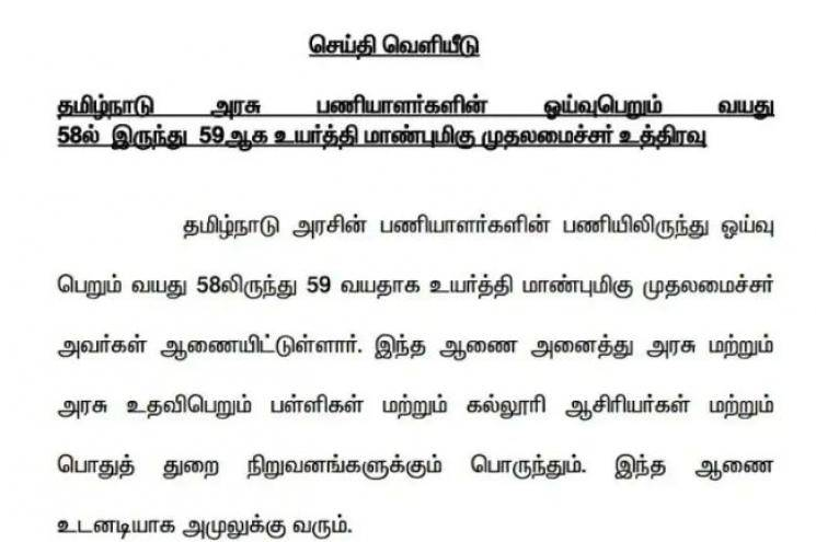 Tamilnadu Government Age increase for govt workers