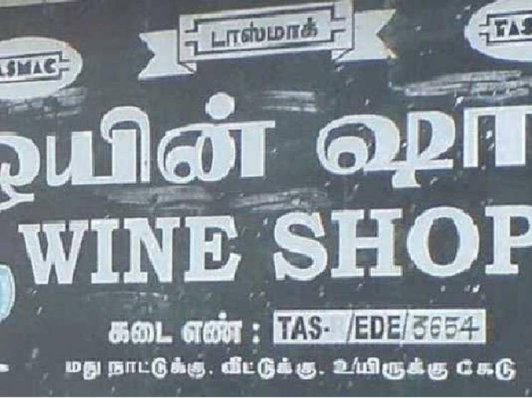 TASMAC wine shops get record sales after reopening in Tamil Nadu!