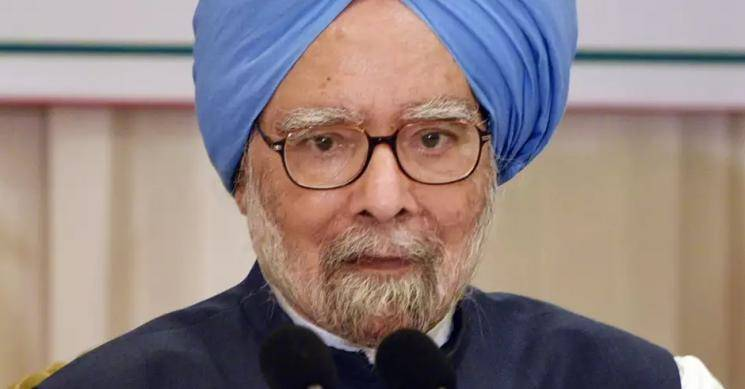 Former Prime Minster Manmohan Singh admitted in hospital for chest pain