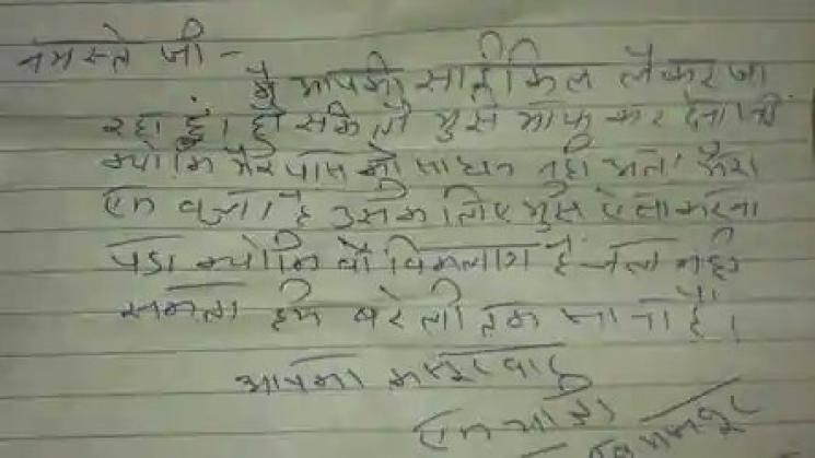Migrant worker with physically challenged son steals cycle but leaves a touching note!