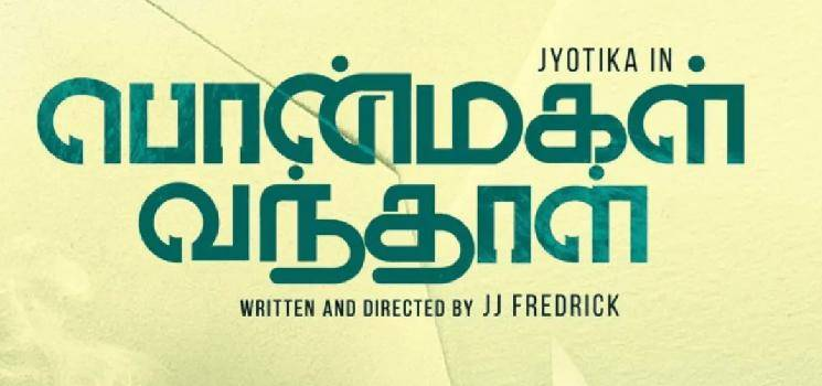 Jyotika's Ponmagal Vandhal new promo video | Suriya | JJ Fredrick