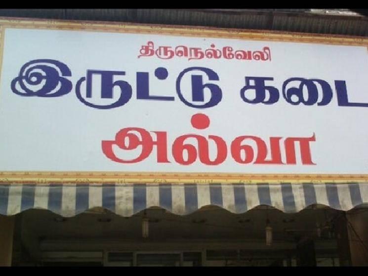 Tirunelveli Iruttu Kadai Halwa owner Hari Singh dead