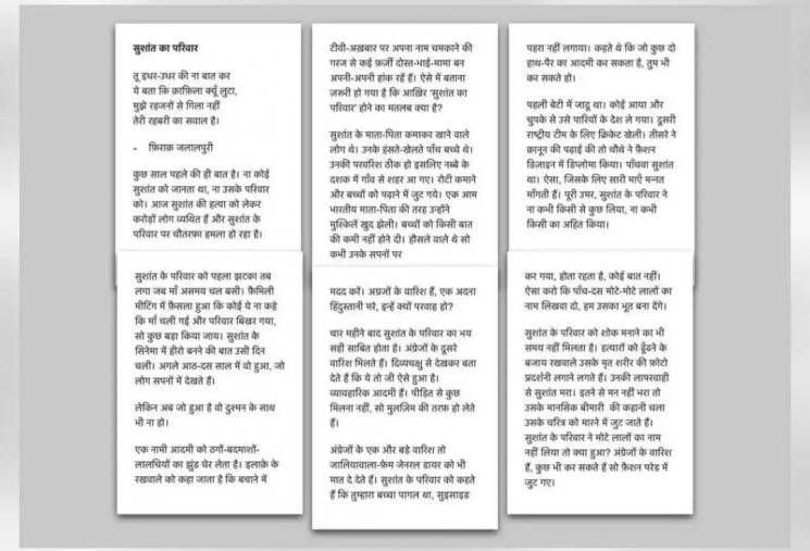 Sushant Family 9 Page Letter