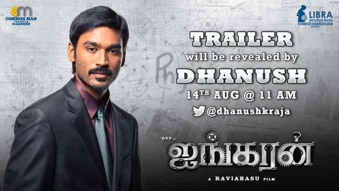 Ayngaran Trailer Release By Dhanush