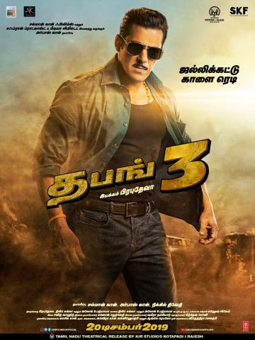 Dabangg 3 Tamil Motion Poster Video Salman Khan