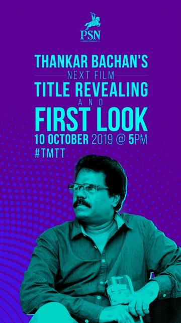ThangarBachan New Movie Firstlook on Oct 10th