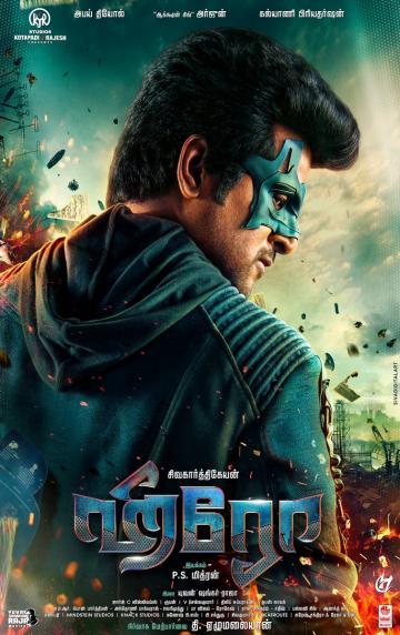 Sivakarthikeyan Hero Movie Second Look Released