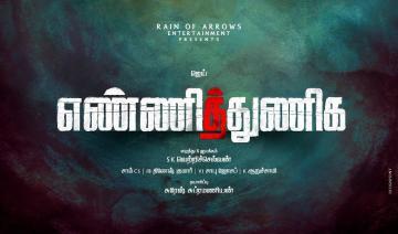 Jai Athulya Ravi Yenni Thuniga Title Look Released